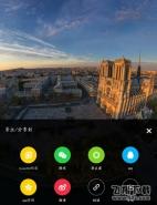 朋友圈360全景图设置方法教程