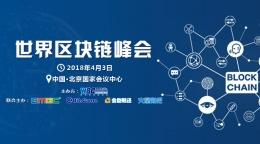 2018年世界区块链峰会将于4.3在北京国会举办