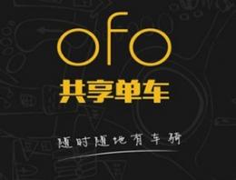 ofo共享单车app普通认证转换成学生认证方法教程