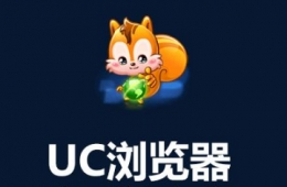 UC浏览器音量键翻页设置方法教程