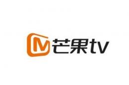 芒果tv会员免费领七天活动地址