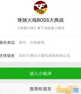 cfboss大挑战答案是什么 boss大挑战小程序答案汇总