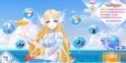 qq炫舞手游美人鱼祈愿怎么玩 美人鱼祈愿玩法介绍