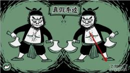 《老铁扎心了》第七关真假李逵图文通关攻略