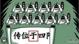 《老铁扎心了》第14关九王夺嫡图文通关攻略