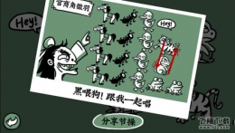 《老铁扎心了》第15关宫商羽徽角图文通关攻略