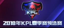 王者荣耀2018KPL春季赛直播活动地址