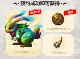 QQ华夏手游礼包兑换码领取方法分享