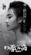以歌为酒《天龙八部手游》天龙行酒令音乐盛会30日在京举行
