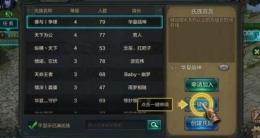QQ华夏手游氏族快速升级攻略分享