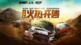 燃爆玩家期待值,《尘埃4》WeGame专属中文版3月22日发售
