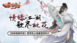 情缘江湖歌尽桃花,《剑侠情缘手游》四月将上线重要资料片