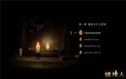 解开光影交错的谜题 《蜡烛人》经典关卡介绍