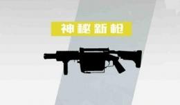 终结者2新武器榴弹枪在哪捡 榴弹枪获得五分3D方法 介绍