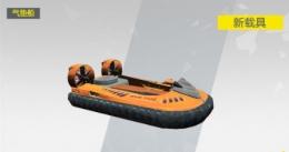 终结者2审判日气垫船哪里有刷 气垫船获得五分3D方法 介绍