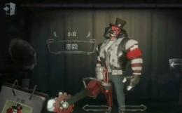 第五人格小丑赤脸皮肤获取攻略