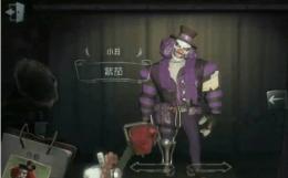 第五人格小丑紫茄皮肤获取攻略