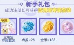QQ炫舞手游应用宝专属套装在哪领 应用宝专属套装免费领取攻略
