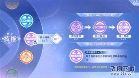 QQ炫舞手游弹珠模式怎么玩 Sugar五星玩法攻略
