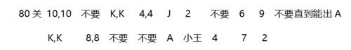 微信欢乐斗地主4月残局第80关通关攻略_52z.com