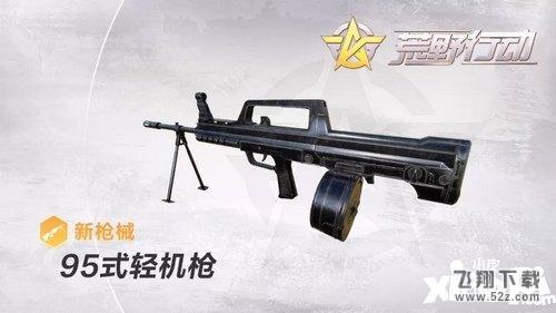 荒野行动95式轻机枪怎么样_荒野行动95式轻机枪属性介绍