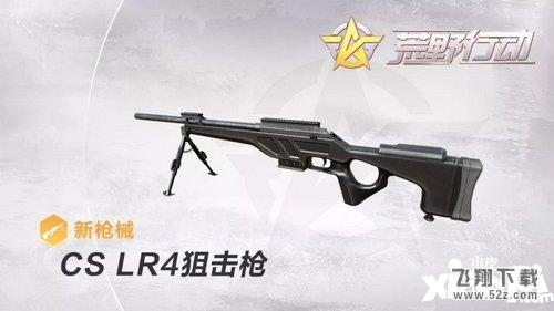 荒野行动CSLR4狙击枪怎么样_荒野行动CSLR4狙击枪属性介绍