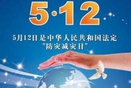 2018广东省512防震减灾生活常识