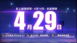 QQ飞车手游4月29日最强回馈活动