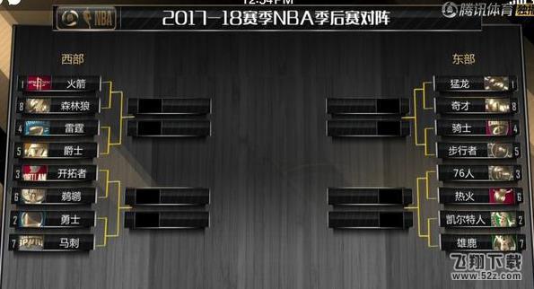 2018年nba季后赛什么时候开始 2018NBA季后赛赛程一览表