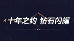 2018QQ炫舞十周年七彩琉璃光许愿活动地址