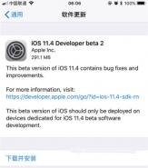 苹果iOS 11.4 beta 2更新使用方法教程