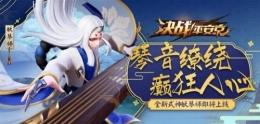 决战平安京新式神妖琴师