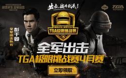 《绝地求生 全军出击》TGA极限挑战赛4月海选火热开启