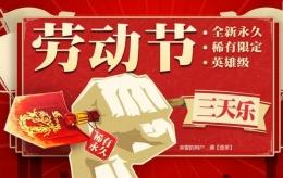 2018cf劳动节三天乐礼包领取活动地址