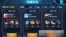 王者荣耀组队卡怎么获得 组队卡获得方法介绍