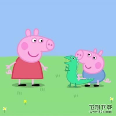 小猪佩奇高清无水印卡通头像分享