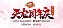 《天龙八部手游》周年庆重磅玩法曝光 预约领绝版福利