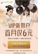 腾讯视频6元开通VIP会员活动地址