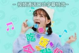 手机QQ新功能视频通话口吐字幕玩法教程
