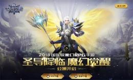 《奇迹MU:觉醒》火爆公测 幻影寺院打响跨服大战