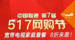 2018中国联通517网购节活动详情介绍