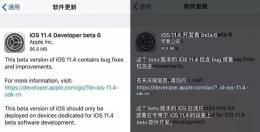 苹果iOS 11.4 beta 6更新使用方法教程