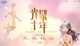 qq炫舞光聚十年礼包领取活动地址2018