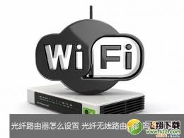 光纤宽带无线路由器设置图文教程
