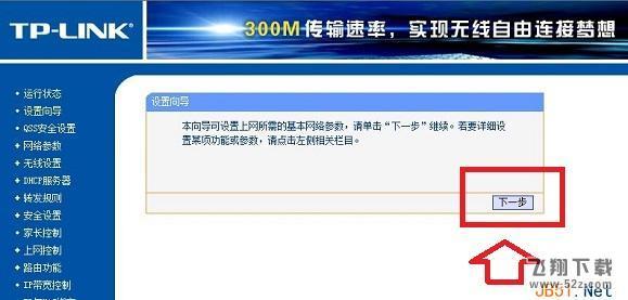 光纤宽带无线路由器设置图文教程_52z.com