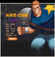 拳皇命运布莱恩连招技巧详解