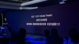 重新定义移动院线 爱奇艺正式发布iQUT未来影院