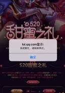 lol520甜蜜之礼活动精粹兑换不了 精粹兑换显示系统繁忙