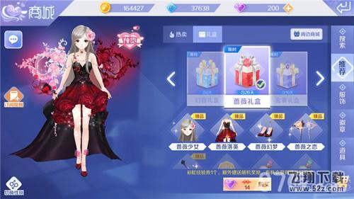 QQ炫舞手游蔷薇恋人套装怎么获得_QQ炫舞手游蔷薇恋人套装获取方法