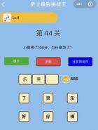 微信史上最囧挑战王第44关通关攻略